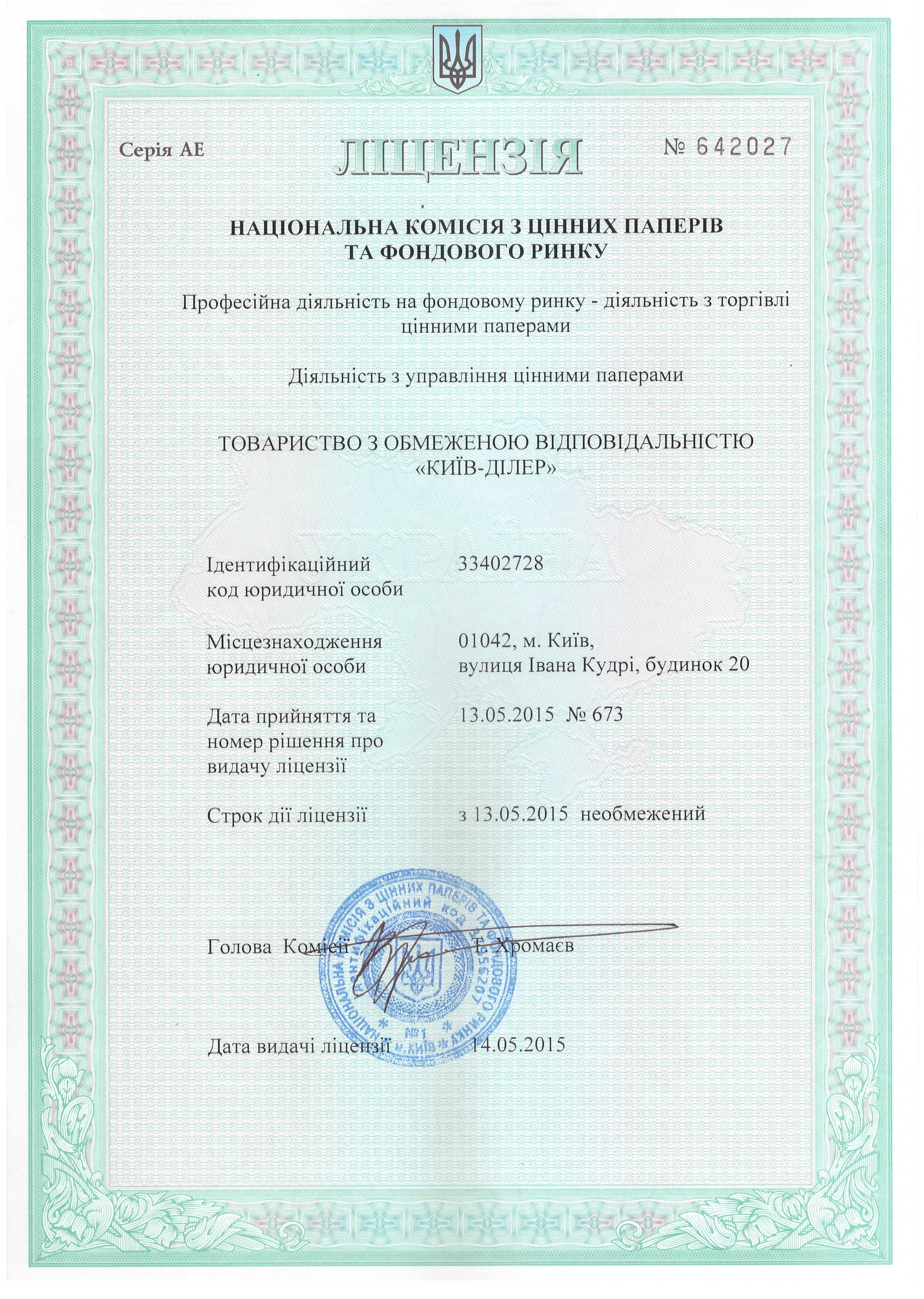 ліцензія управління ЦП